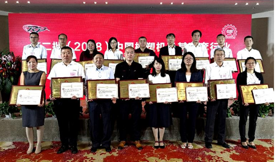 "Sino-Arp Technology Won 2018 ""Quality Products"" Award for China Rubber and Plastic Machinery and Its Supporting Industries"